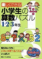 楽しくできる!小学生の算数パズル 1・2・3年生 (まなぶっく)