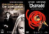 ザ・インタープリター + シャレード(1963) [DVD]