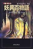 妖異百物語〈第2夜〉 (ふしぎ文学館)