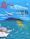 島へ。 Vol.81 2015年 6月号 [雑誌] 画像