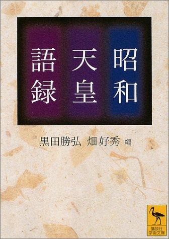 昭和天皇語録 (講談社学術文庫)の詳細を見る