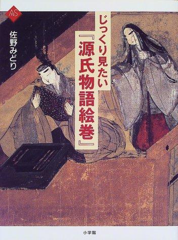 じっくり見たい『源氏物語絵巻』 (アートセレクション)の詳細を見る