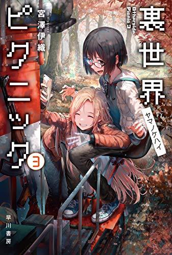 裏世界ピクニック3 ヤマノケハイ (ハヤカワ文庫JA)