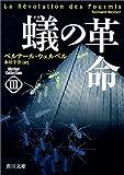 蟻の革命—ウェルベル・コレクション〈3〉 (角川文庫)