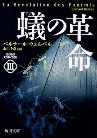 蟻の革命―ウェルベル・コレクション〈3〉 (角川文庫)の詳細を見る