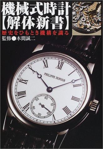 機械式時計 解体新書―歴史をひもとき機構を識る