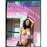高岡早紀+篠山紀信 写真集 Accidents Series11