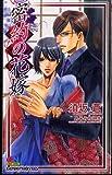 密約の花嫁 / 須坂 蒼 のシリーズ情報を見る