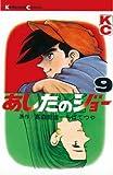 あしたのジョー(9)(週刊少年マガジンコミックス)