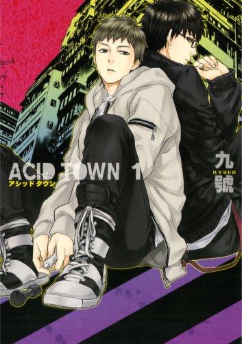 ACID TOWN 1 (バーズコミックス ルチルコレクション)の詳細を見る