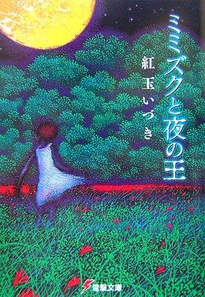 ミミズクと夜の王 (電撃文庫)の詳細を見る