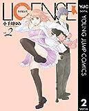 LICENSE ライセンス 2 (ヤングジャンプコミックスDIGITAL)
