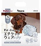 【Amazon.co.jp限定】 Petzone(ペットゾーン) エチケットウェア 男の子用 星柄 犬 S サイズ