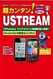 超カンタン!USTREAM―「インターネット」と「Webカメラ」でできる放送局 (I/O別冊)