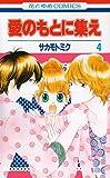 愛のもとに集え 第4巻 (花とゆめCOMICS)