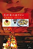 毛沢東の赤ワイン 電脳建築家、世界を食べる (角川書店単行本)