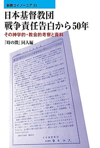 日本基督教団戦争責任告白から50年: その神学的・教会的考察と資料 (新教コイノーニア)の詳細を見る