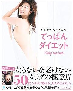 シルクのべっぴん塾 てっぱんダイエット (ヨシモトブックス)