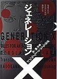 ジェネレーションX―加速された文化のための物語たち