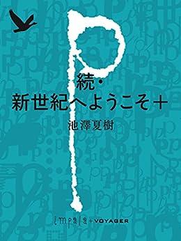 [池澤夏樹]の続・新世紀へようこそ+ (impala e-books)