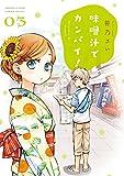 味噌汁でカンパイ! 3 (ゲッサン少年サンデーコミックス)