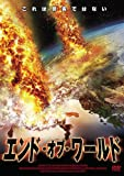 エンド・オブ・ワールド[DVD]