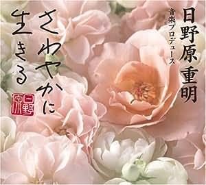 さわやかに生きる音楽<日野原重明音楽作品集>