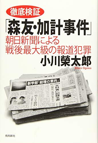 徹底検証「森友・加計事件」――朝日新聞による戦後最大級の報道犯罪 (月刊Hanada双書)