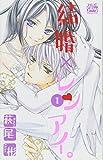 結婚×レンアイ。 1 (白泉社レディースコミックス)