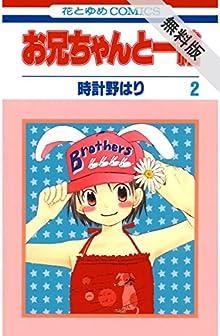 お兄ちゃんと一緒【期間限定無料版】 2 (花とゆめコミックス)