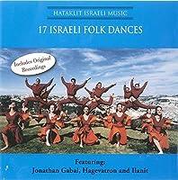 17 Israeli Folk Dances【CD】 [並行輸入品]