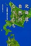 北海道・自然のなりたち