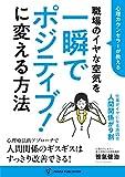 職場のイヤな空気を一瞬でポジティブ!に変える方法 (Panda Publishing)