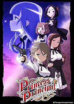プリンセス・プリンシパル I (特装限定版) [Blu-ray]