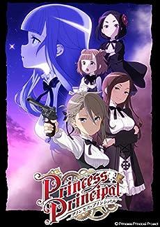 プリンセス・プリンシパル III [DVD]