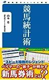 競馬統計術 (競馬道OnLine新書)
