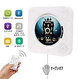 CDプレーヤー Hompie ポータブル 壁掛け式 CD再生 Bluetooth/FM/USB対応 リモコン付き スピーカー 小型 軽量 置き&掛け兼用 音楽再生/語学学習/胎児教育 (ホワイト) 日本語説明書付き