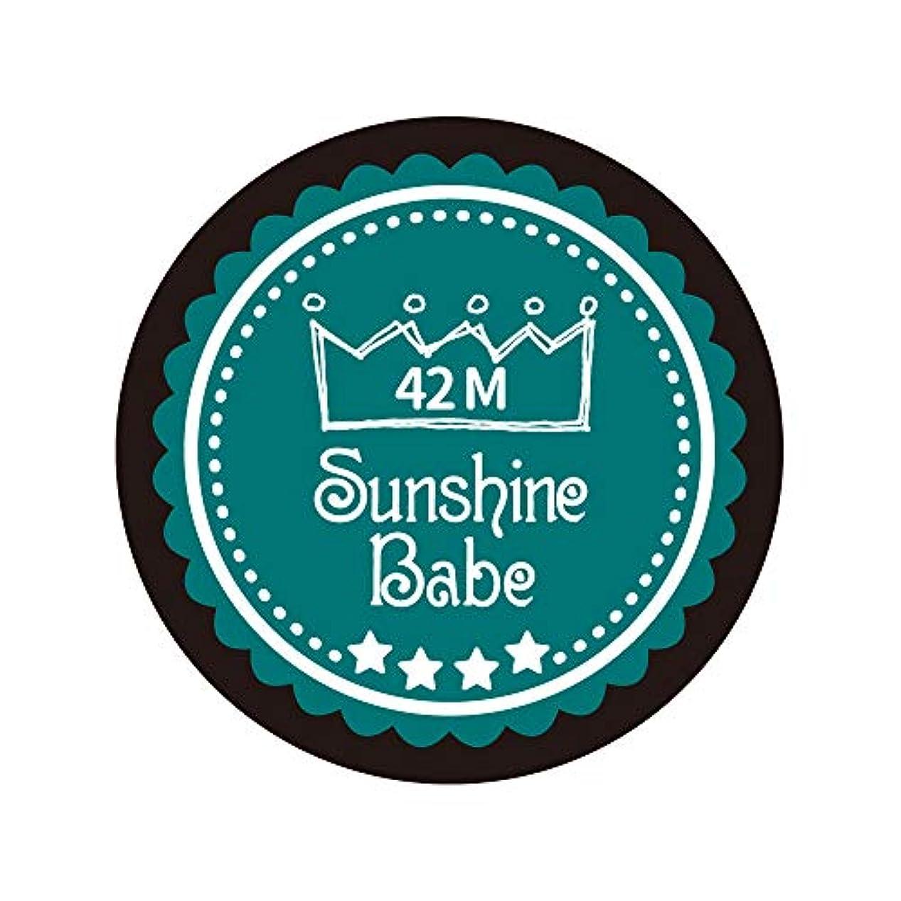不快な付添人大量Sunshine Babe カラージェル 42M ケツァールグリーン 2.7g UV/LED対応