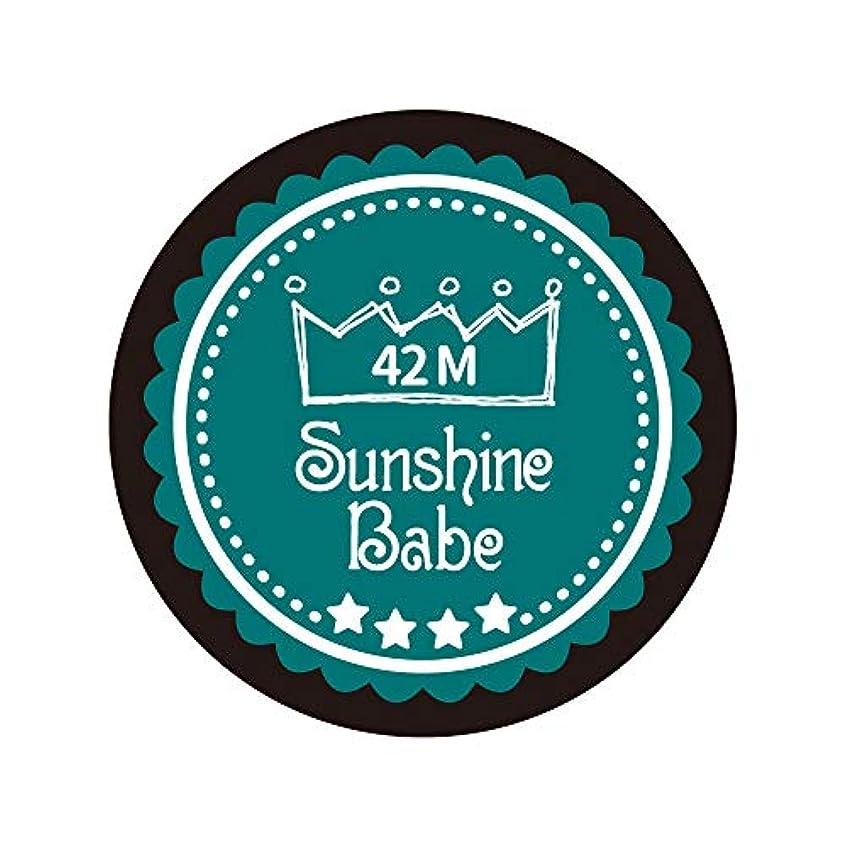 全能喜ぶ疑いSunshine Babe カラージェル 42M ケツァールグリーン 2.7g UV/LED対応