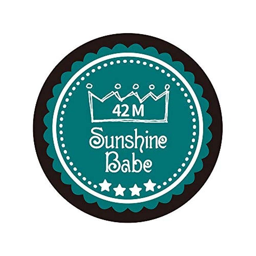 メンタリティ仲人悲しいことにSunshine Babe カラージェル 42M ケツァールグリーン 2.7g UV/LED対応