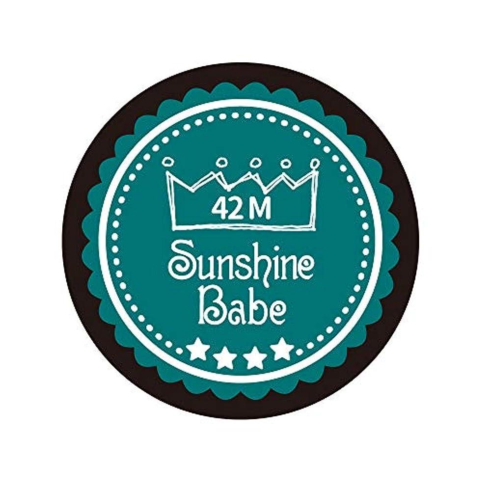 入学する肉凍るSunshine Babe カラージェル 42M ケツァールグリーン 2.7g UV/LED対応