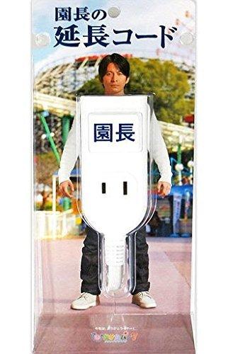 V6 岡田准一 ひらかたパーク 園長の延長コード