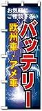 のぼり旗 バッテリー 欧州車・アメ車 お気軽にご相談ください(コンパクト45x150cm(右チチ))
