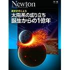 太陽系の成り立ち 誕生からの1億年 (ニュートンムック Newton別冊)