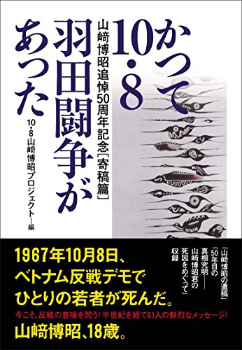 かつて10・8羽田闘争があった: 山﨑博昭追悼50周年記念〔寄稿篇〕