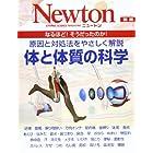 体と体質の科学―原因と対処法をやさしく解説 (ニュートンムック Newton別冊)