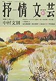 抒情文芸 第168号―季刊総合文芸誌 前線インタビュー:中村文則 画像