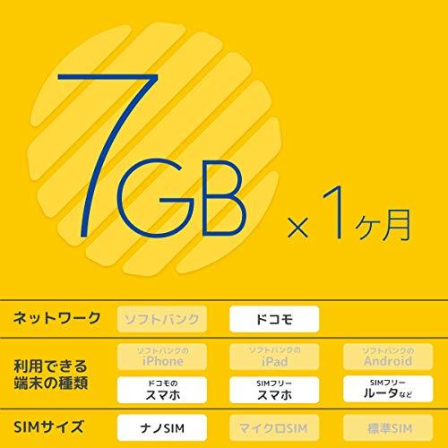 b-mobile 7GBプリペイドSIM (ドコモ) (ナノSIM) (1ヶ月) (データ専用) (...