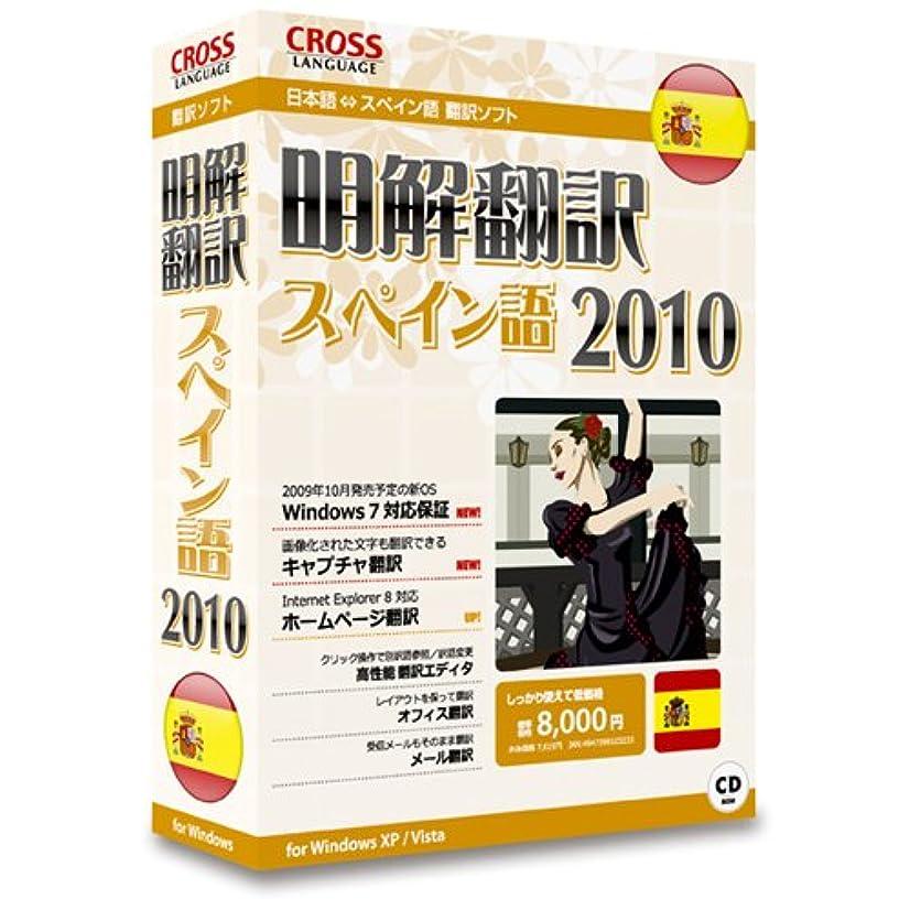 劇的国家手入れ明解翻訳 スペイン語 2010