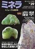 ミネラ(39) 2016年 02 月号 [雑誌]: 園芸JAPAN 増刊